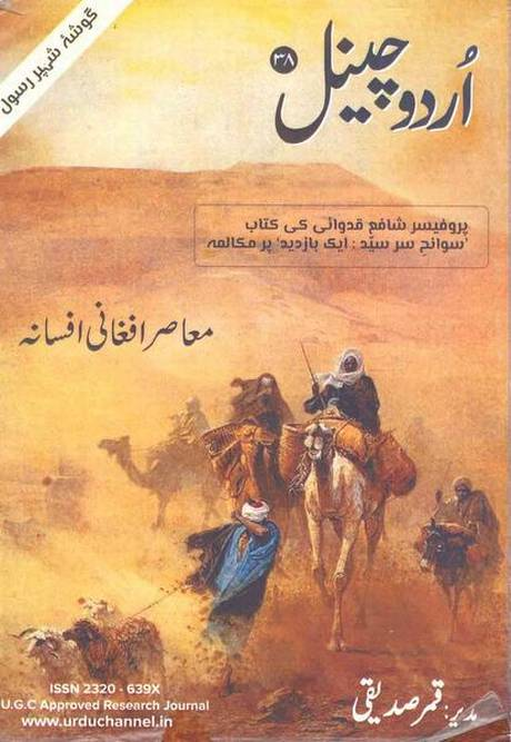 Trong số mới nhất, Kênh Urdu Urv của Nhật Bản mở ra một cửa sổ cho truyện ngắn Afghanistan đương đại